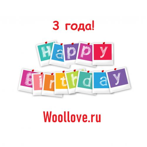 С днём рождения, Woollove!