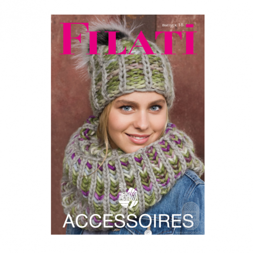 Lana Grossa Accessories N.18 (на русском языке)